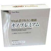 Vital-βグルカン糖鎖ナノプレミアム 製品画像