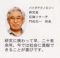 黒酵母の発見者 門田元一氏