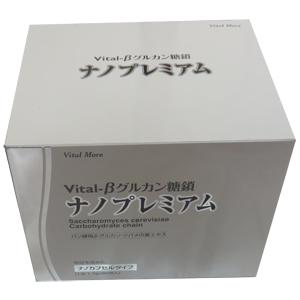 Vital-βグルカン糖鎖ナノプレミアム【90包】