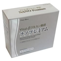 Vital-βグルカン糖鎖ナノプレミアム【30包】